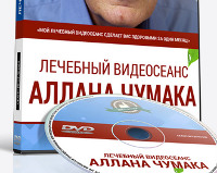 Аллан Чумак - Лечебный Видеосеанс Экстрасенса - Комсомольское