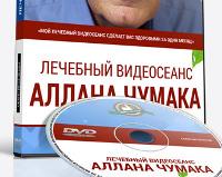 Аллан Чумак - Лечебный Видеосеанс Экстрасенса - Мокшан