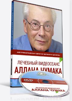 Аллан Чумак - Лечебный Видеосеанс Экстрасенса - Верхотурье