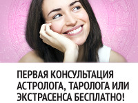 Бесплатно - Консультация Астролога - Комсомольское