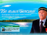 Обновлённый курс Во Имя Жизни - Б.Дюсупов - Народный Целитель - Курган