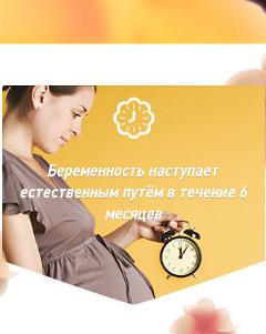 Беременность Сразу - Избавление от Бесплодия - Бурон