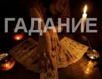 Задайте вопросы Тарологу или Гадалке - Комсомольское