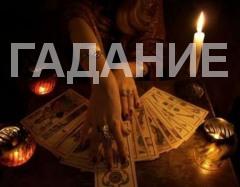 Задайте вопросы Тарологу или Гадалке - Алексеевская