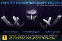 Техника Манипулирования Людьми и Гипноза - Красноярск