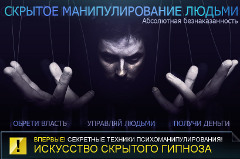 Техника Манипулирования Людьми и Гипноза - Гулькевичи