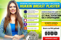 Huaxin Breast Plaster - Пластыри от Мастопатии - Голубицкая