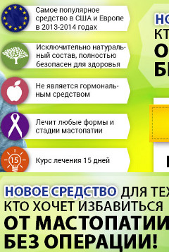 Huaxin Breast Plaster - Пластыри от Мастопатии - Чебаркуль