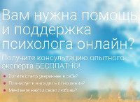 Бесплатная Консультация Психолога - Острогожск