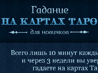 Настоящее Гадание на Картах Таро - Новобратцевский
