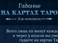 Настоящее Гадание на Картах Таро - Наро-Фоминск