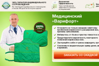 Варифорт - Безоперационное Лечение Варикоза - Докучаевск