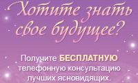 Бесплатно Проконсультируйтесь с Ясновидящим - Комсомольское