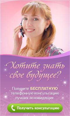 Бесплатно Проконсультируйтесь с Ясновидящим - Верхнеуральск