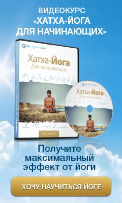 Хатха-Йога для Начинающих - Новые Курсы Йоги - Южно-Сахалинск